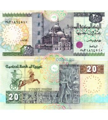Египет бона 20 фунтов 2015