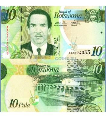 Ботсвана бона 10 пула 2009