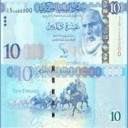 Ливия бона 10 динар 2015