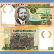 Мозамбик бона 50 метикал 2011
