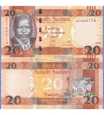 Южный Судан Бона 20 фунтов 2015
