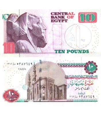 Египет бона 10 фунтов 2014