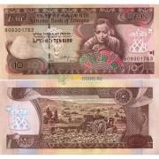 Эфиопия бона 10 быр 2015