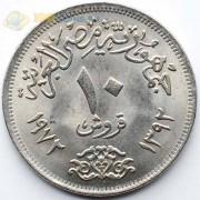 Египет 1972 10 пиастров
