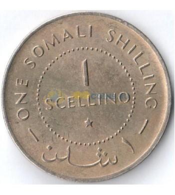 Сомали 1967 1 шиллинг