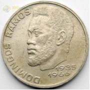 Кабо-Верде 1977 20 эскудо Домингос Рамос