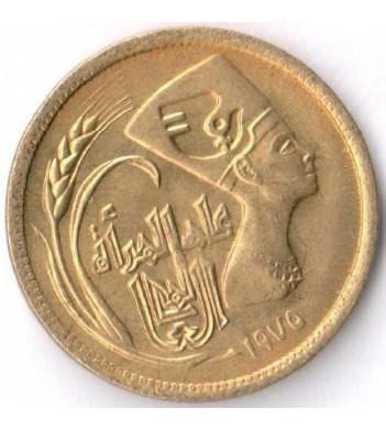 Египет 1973-1975 5 миллим Международный год женщин