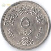 Египет 1972 5 пиастров