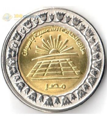 Египет 2019 1 фунт Солнечный парк Бенбан