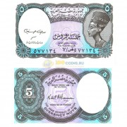 Египет бона (P190A) 5 пиастров 2002