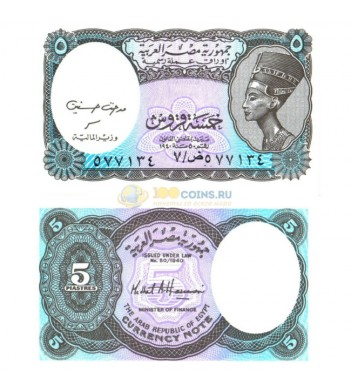 Египет бона 5 пиастров 2002