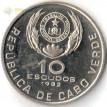 Кабо-Верде 1982 10 эскудо Эдуардо Шивамбо Мондлане