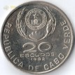 Кабо-Верде 1982 20 эскудо Домингос Рамос