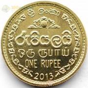 Шри-Ланка 2013 1 рупия