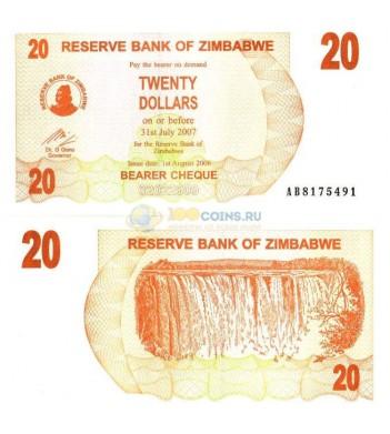Зимбабве бона 20 долларов 2006