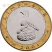 Монета Зимбабве 2001 год 5 долларов Носорог