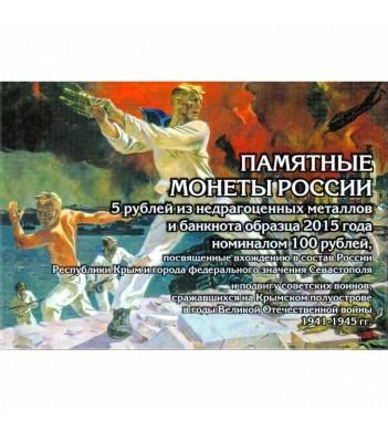 Альбом 70 лет Победы КРЫМ 5 рублей + бона 2-х сторонний