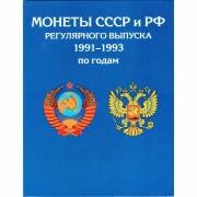 Альбом Погодовка монеты России 1991-1993 г