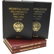 Альбомы книги для монет СССР 1961-1991 (два тома)