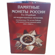Альбом 70 лет Победы 5+10 рублей (40 ячеек) двусторонний
