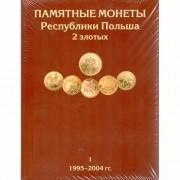 Альбом Польша для монет 2 злотых комплект 3 тома
