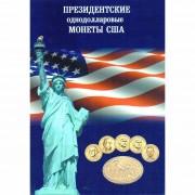 Альбом США Президенты 1 доллар