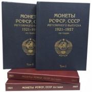 Альбомы книги для монет СССР 1921-1957 (два тома)
