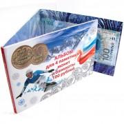 Альбом Сочи для 4 монет 25 рублей и банкноты Сочи