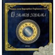 Альбом Приднестровье Знаки зодиака на 13 монет