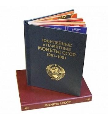 Альбом книга для юбилейных монет СССР 1964-1991