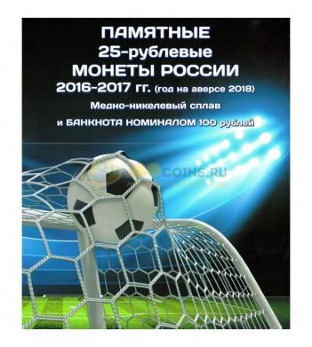 Альбом ЧМ по футболу 25 рублей (6 монет + банкнота)