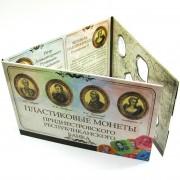 Альбом Приднестровье для композитных 4 монет