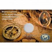 Альбом открытка Русское географическое общество