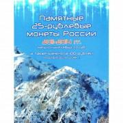 Альбом Сочи для 4 монеты 25 рублей и бона Сочи