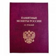 Альбом книга для биметаллических монет России 10 рублей