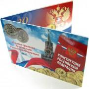 Альбом Конституция РФ 10 рублей