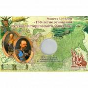 Альбом открытка Российское историческое общество