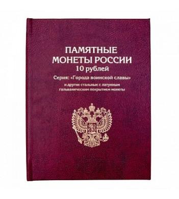 Альбом книга для монет ГВС России 10 рублей (под заказ)