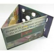 Альбом Беларусь Разменные монеты
