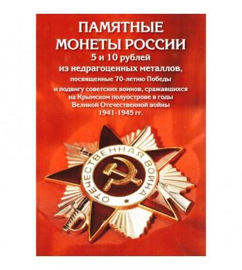 Альбом 70 лет Победы 5+10 рублей (26 ячеек) двусторонний