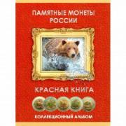 Альбом Красная книга 1991-1994