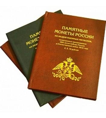 Альбом книга для монет Бородино 1812