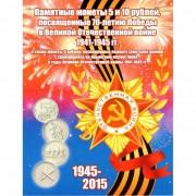 Альбом 70 лет Победы 5+10 рублей (26 ячеек)