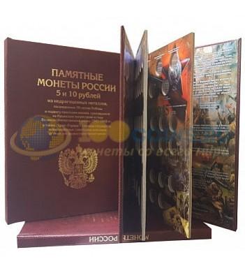 Альбом книга для монет 70 лет Победы 5 и 10 рублей