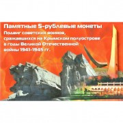 Альбом 70 лет Победы КРЫМ 5 рублей (5 ячеек)