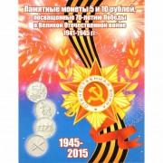 Альбом 70 лет Победы 5+10 рублей (40 ячеек)