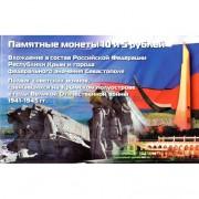 Альбом 70 лет Победы КРЫМ 5+10 рублей (7 ячеек)
