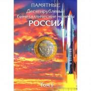Альбом БИМеталлические монеты (4 тома) двусторонние