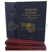 Альбомы книги для монет России 1997-2021 (два тома)