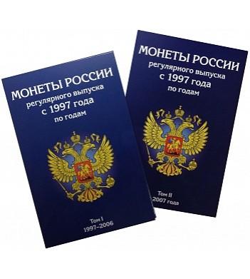 Альбом Погодовка (ходячка) РФ с 1997 по 2016, два тома